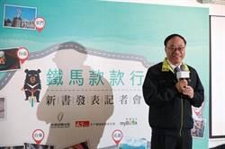 旅行台灣 觀光局出書暢談鐵馬風光