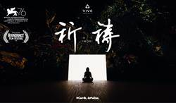 威尼斯揚威 VR互動藝術作品《祈禱》移師台北展出