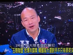 民進黨喊顧主權 韓國瑜:為了選舉才講的廢話