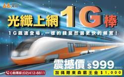中嘉1Gbps光纖上網 上市震撼價每月999元