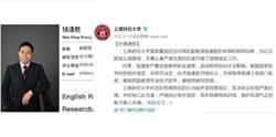 咪兔!性侵女學生 上海財經大學副教授遭開除