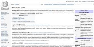 全台第一個族語維基百科上線 連「不可能的任務」都有翻