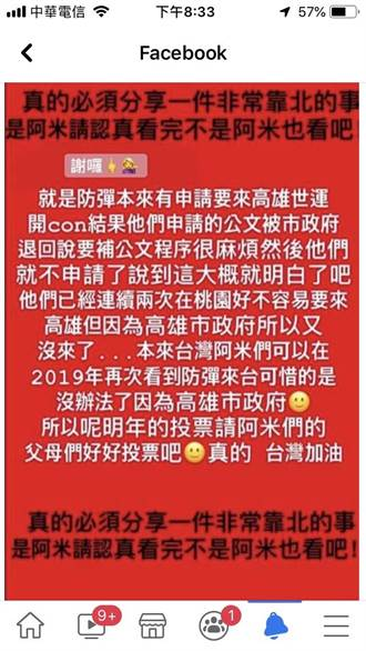 網傳高市府卡防彈少年團  證實是假消息