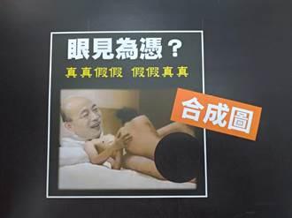 韓國瑜裸擁裸女照 韓辦:製圖者已自首 暫不報案