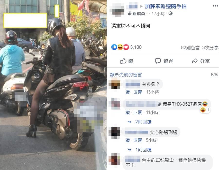 有台中網友停紅綠燈時,看到一名女騎士擁有超逆天長腿,網友竟秒認出本尊,大讚「中港陸女車神」。(圖/ 摘自臉書@加藤軍路邊隨手拍)