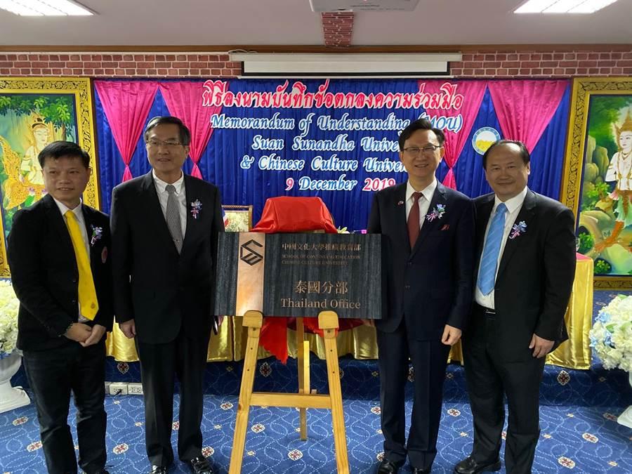 文大推廣部今天成立泰國分部。(文化大學提供/林志成台北傳真)