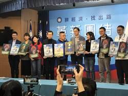韓陣營拿桌遊吸青年選票 下架「女巫」蔡英文