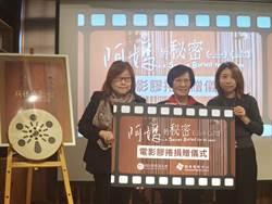 婦援會捐慰安婦紀錄片膠捲 國家電影中心保存