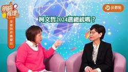 蔡壁如爆料 柯文哲參選2024總統