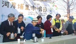 埔里故事館辦河岸埔里咖啡節 吸引大批民眾湧至