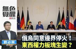 無色覺醒》劉必榮:俄烏同意邊界停火!東西權力板塊生變?