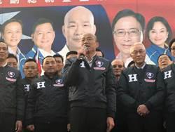 又學韓國瑜?民進黨募款推飛行夾克