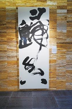 陸府30周年典藏展 國際大師名作雲集