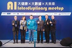 AI跨域大會 擘畫台灣大健康產業