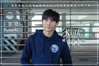 涉妨礙司法公正、藏有武器 香港浸大學生會會長方仲賢被捕