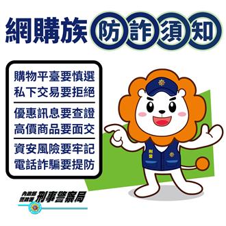 年末購物季瘋網購 刑事局傳授3招防詐騙