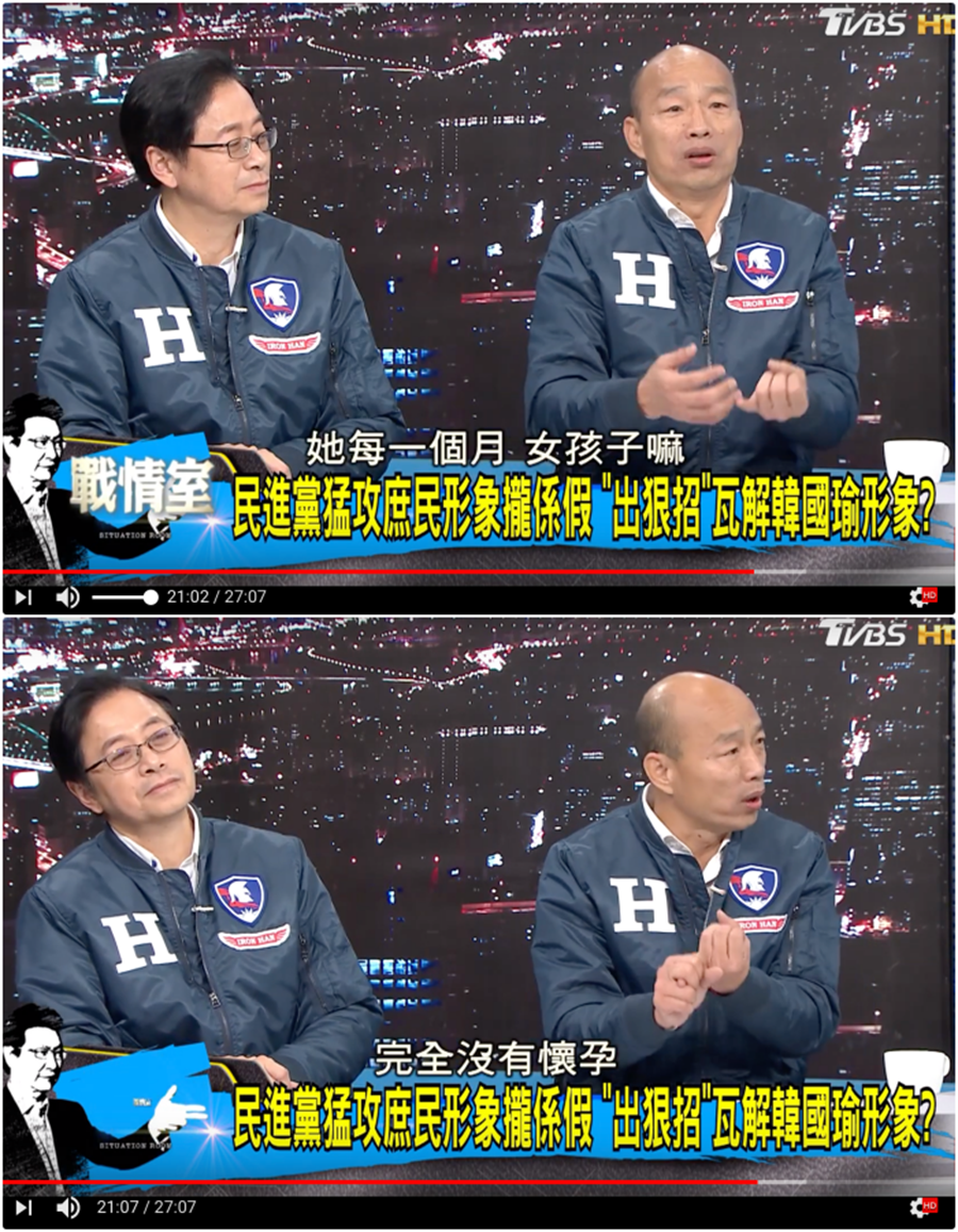 坐在一旁的張善政聽到韓國瑜說韓冰遭黑懷孕了,也是深吸了一口氣。(圖/翻攝自少康戰情室YouTube)