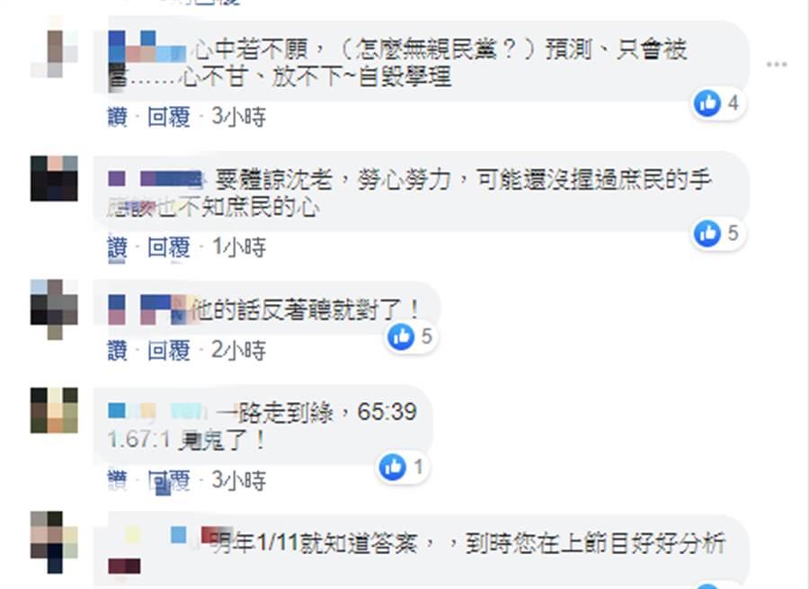 網友留言。(摘自沈富雄臉書)