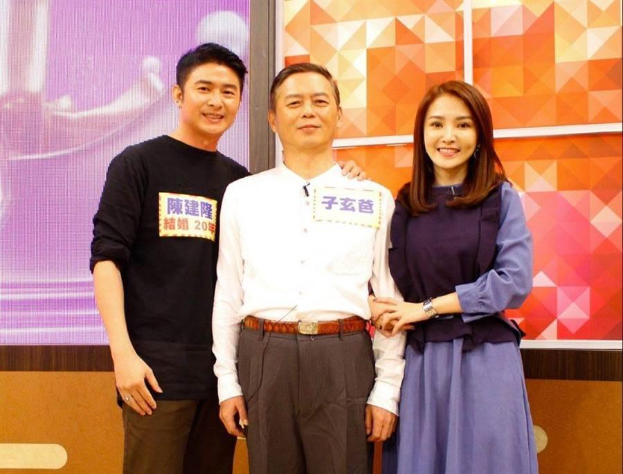 兩人日前才和陳子玄爸爸一起上節目。(衛視中文台提供)