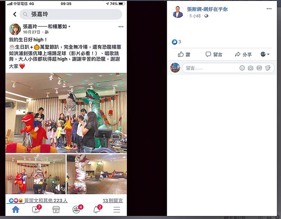 楊蕙如參加張嘉玲的生日慶生會。(台北市議員張斯綱提供)
