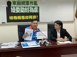林國春指板橋也有「卡神」 懷疑對手雇網軍攻擊