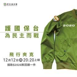 飛行外套藍綠開戰 民進黨明晚開賣