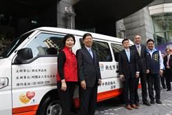 台北中興扶輪社 捐贈新北市第3輛復康巴士