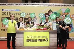 農業精品展銷會20日登場  每天抽1年份蔬果箱