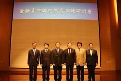 銀行公會 舉行金融資安聯防教育訓練研討會