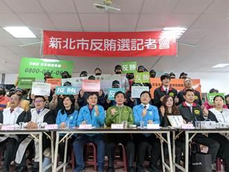 民進黨三重反賄選記者會 提千萬檢舉獎金