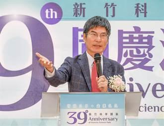 竹科39週年園慶 陳良基認要創造新產業環境給下一世代