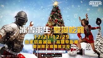 《絕地求生M》玩家快看 聖誕吃雞活動暖心降臨