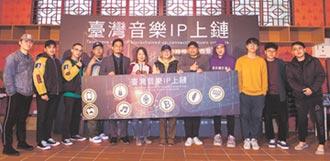 臺灣音樂IP上線區塊鏈 24小時極限音樂創作大PK