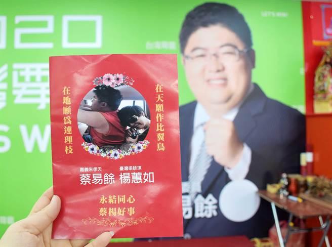 「偽喜帖」封面就是蔡易餘和楊蕙如的貼背照,底下寫著「永結同心,蔡楊好事」,引發許多民眾議論。(呂妍庭攝)