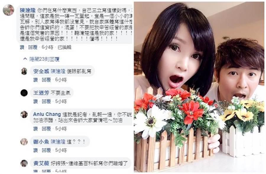 知情人士爆料婚變原因,意外惹毛了陳建隆。(取自臉書)