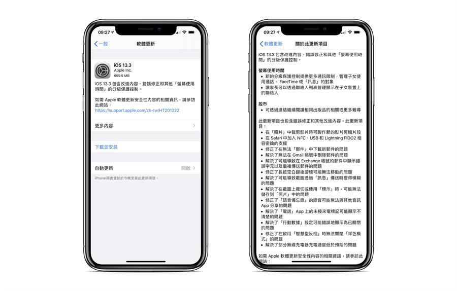 iOS 13.3 正式版釋出。(黃慧雯製)