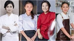 世界級主廚的食代魅力!當代餐飲見證女性改變力量
