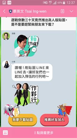 選戰倒數 蔡英文推出真人版LINE貼圖