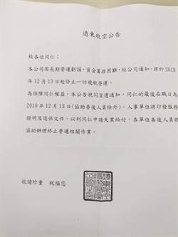 遠航宣布明起結束飛航營運 公告視同資遣