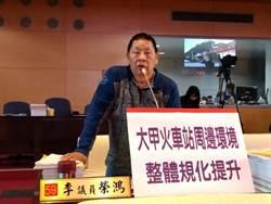 市議員關心大甲火車站周邊景觀  盧秀燕:共商解決對策