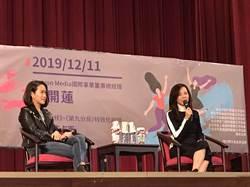 女力不設限 鄒開蓮、程薇穎與青年分享職涯