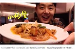 他揭「飛機餐隱藏菜單」 百萬網友驚呆了