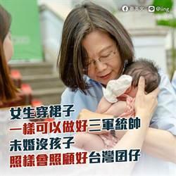 藍轟沒小孩不懂父母心 蔡英文回應了