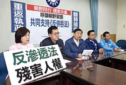 替台灣製造麻煩的紙老虎!反滲透法偷渡兩國論 擺明違憲