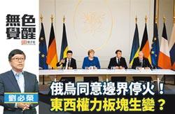劉必榮:俄烏同意邊界停火!東西權力板塊生變?