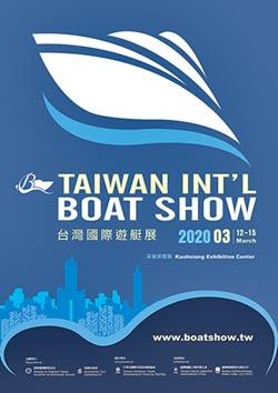 2020國際遊艇展 聚焦完整產業鏈