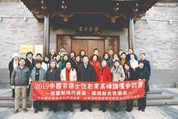台灣中華兩岸婦女經貿文化交流協會 代表團訪北京台灣會館
