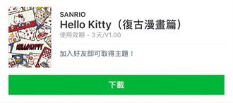 LINE免費主題試用來囉 復古Hello Kitty讓人想起小時候