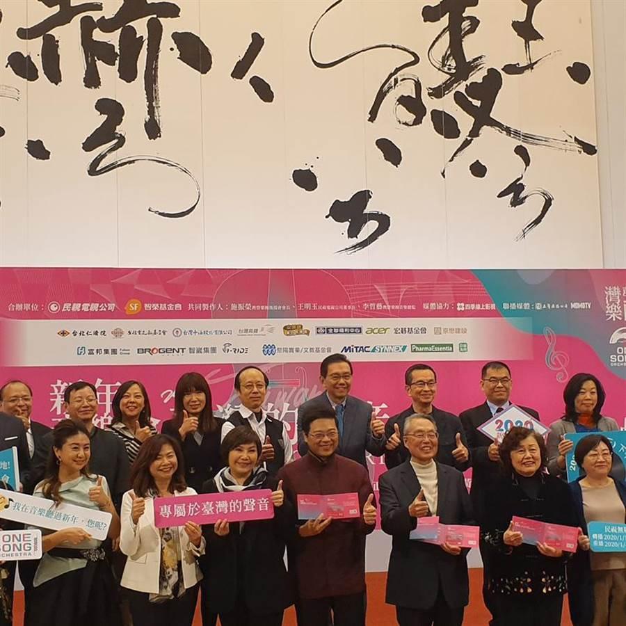 2020臺灣的聲音新年音樂會參與製作、演出人員,以及贊助企業。(圖/邱莉玲)
