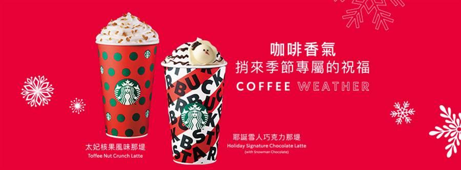 美式連鎖咖啡店星巴克於11日推出新期間限定飲品「耶誕雪人巧克力那堤」,光看就有著濃濃聖誕節慶氛圍。(摘自臉書星巴克咖啡同好會Starbucks Coffee)